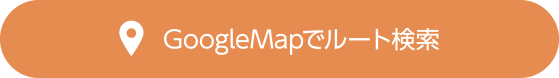 GoogleMapでルート検索